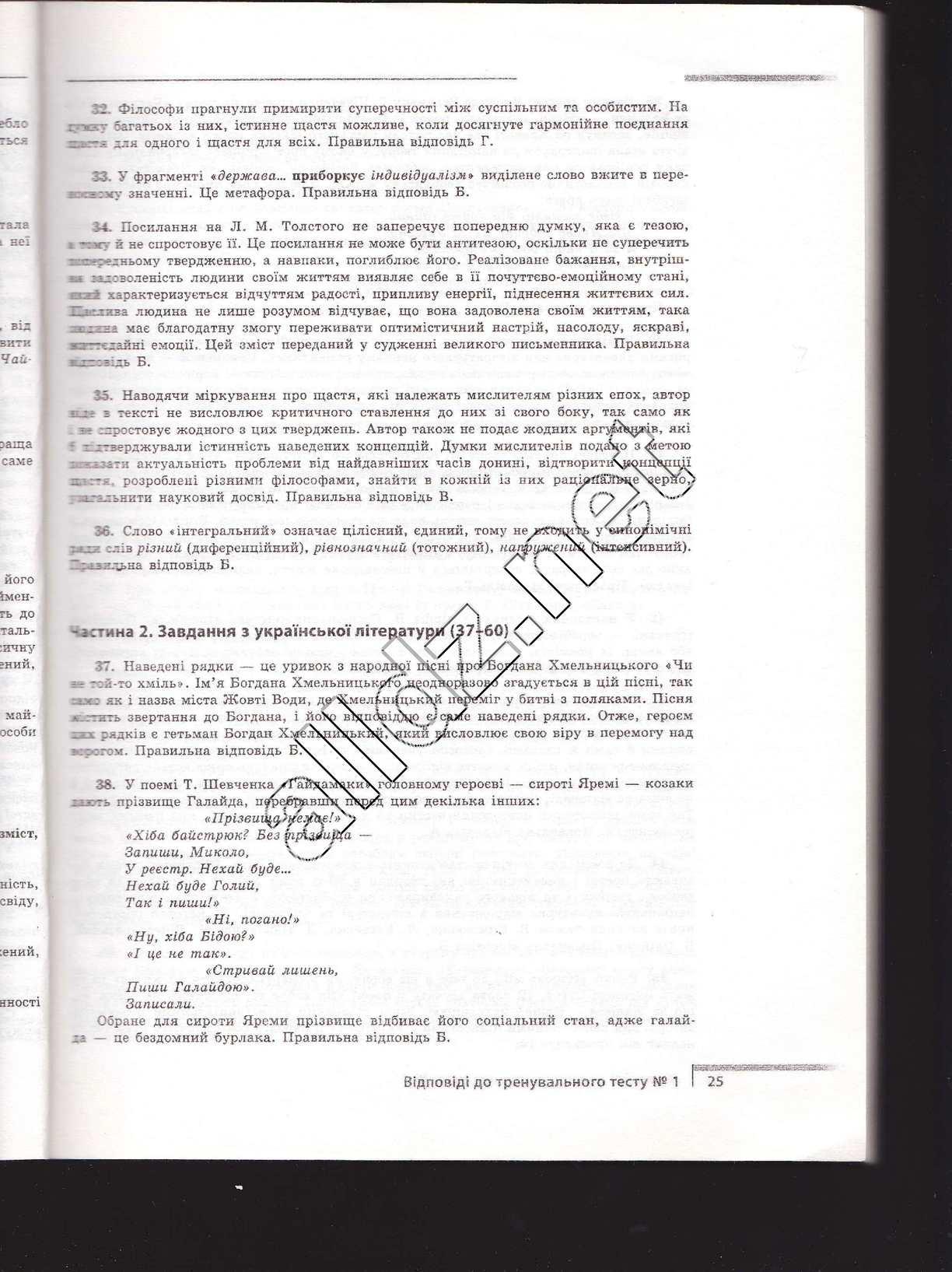 2cb24170511e 100 Krokiv Do Zno Ukrayinska Mova Ta Literatura (1 частина ...