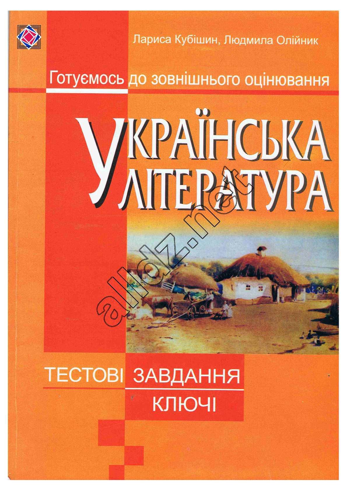 Kubishin Oliynik Gotuyemos Do ZNO Ukrayinska Li