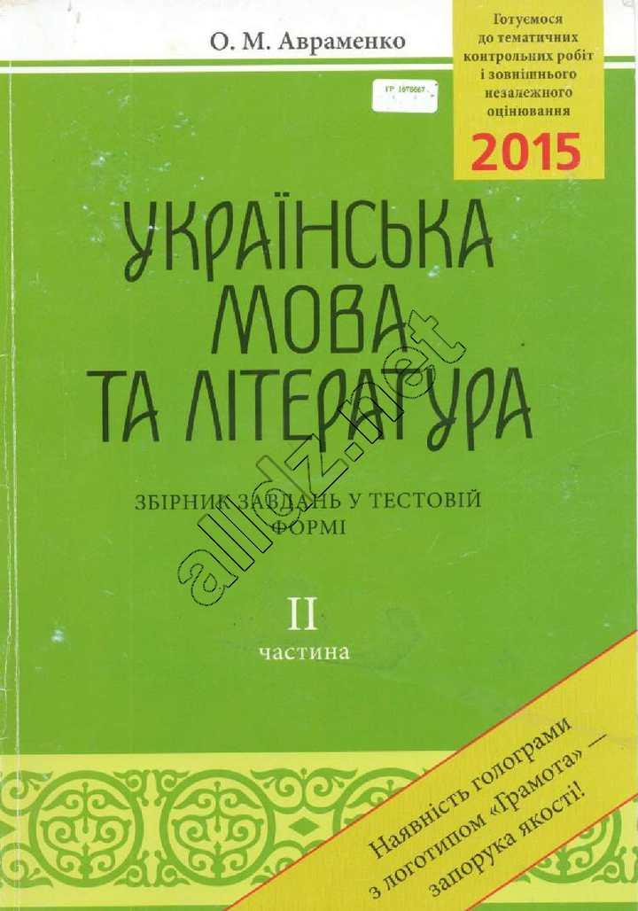 Zno Avramenko 2ch 2015