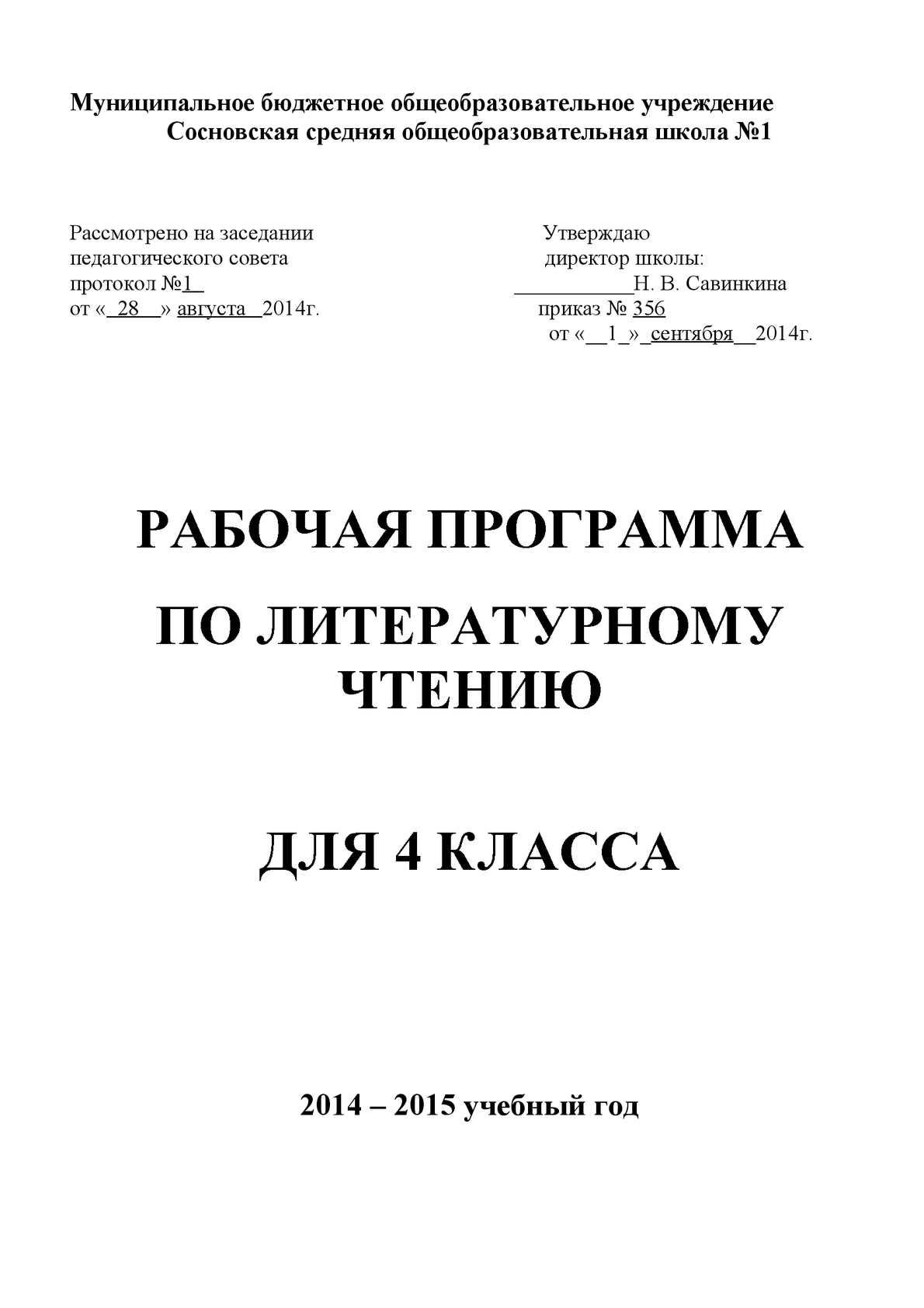 презентация лермонтов дары терека 4 класс