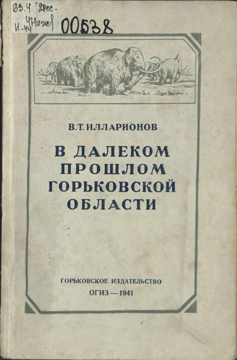 Илларионов, В.Т.  В далеком прошлом Горьковской области
