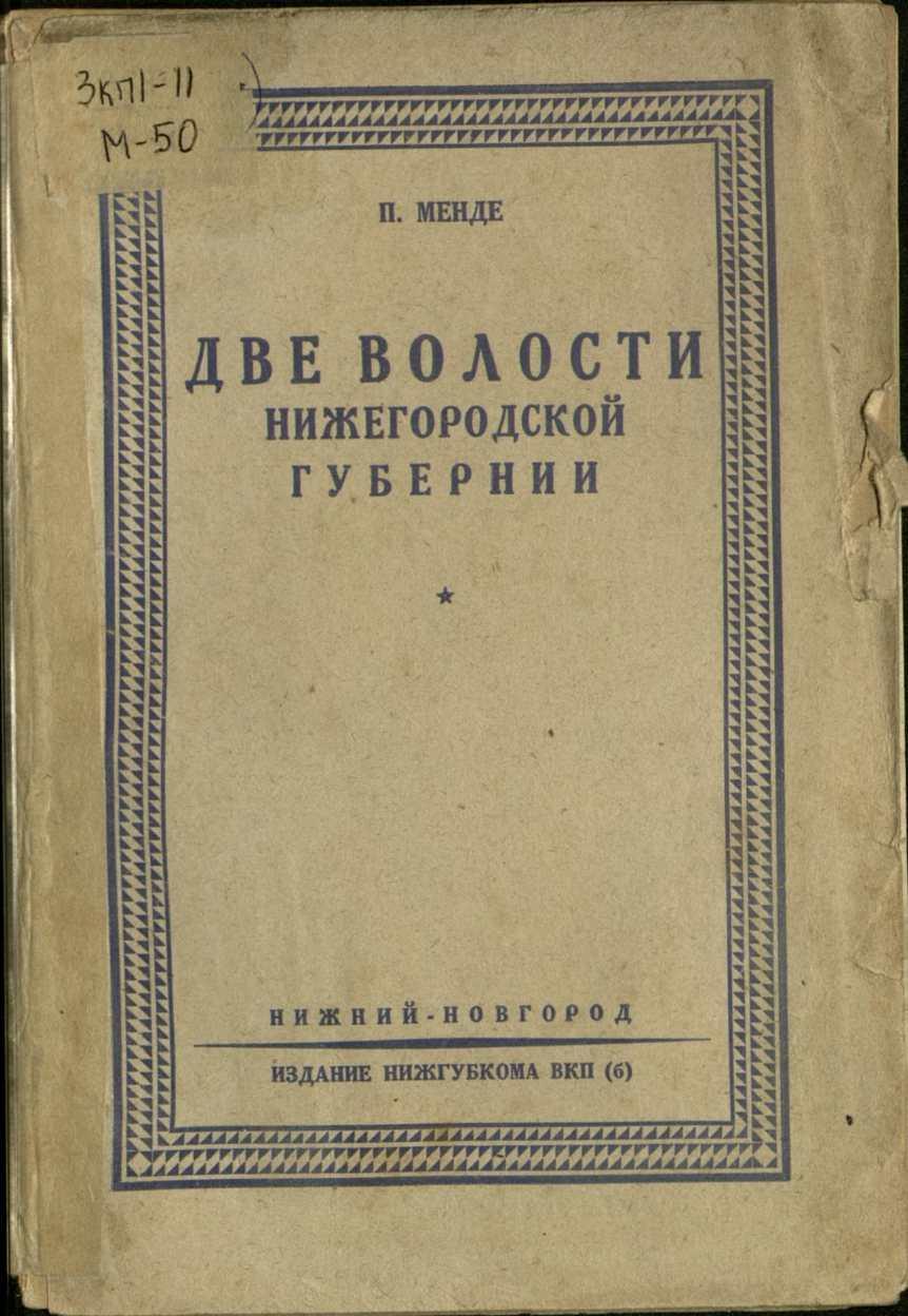 Менде, П.  Две волости Нижегородской губернии