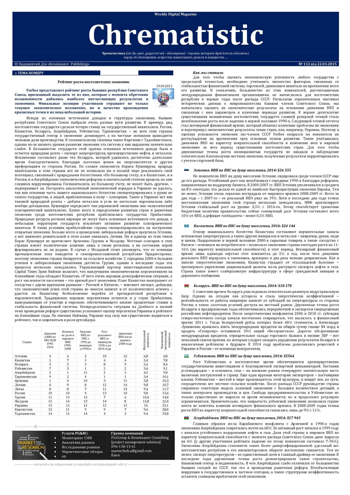 Calaméo - №112 Wdm «Chrematistic» от 22 03 2015 1d2b4ce8443