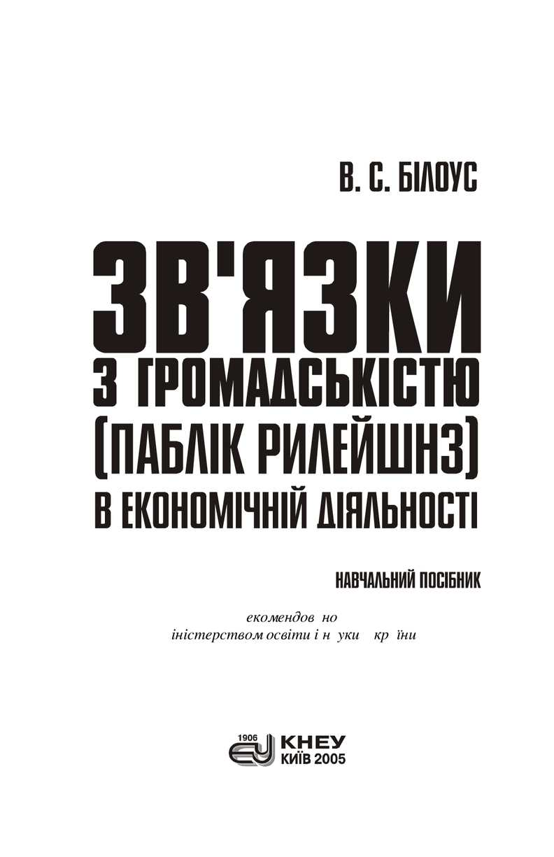Calaméo - Билоус Навчальний посибник. 14a8b7e28819b