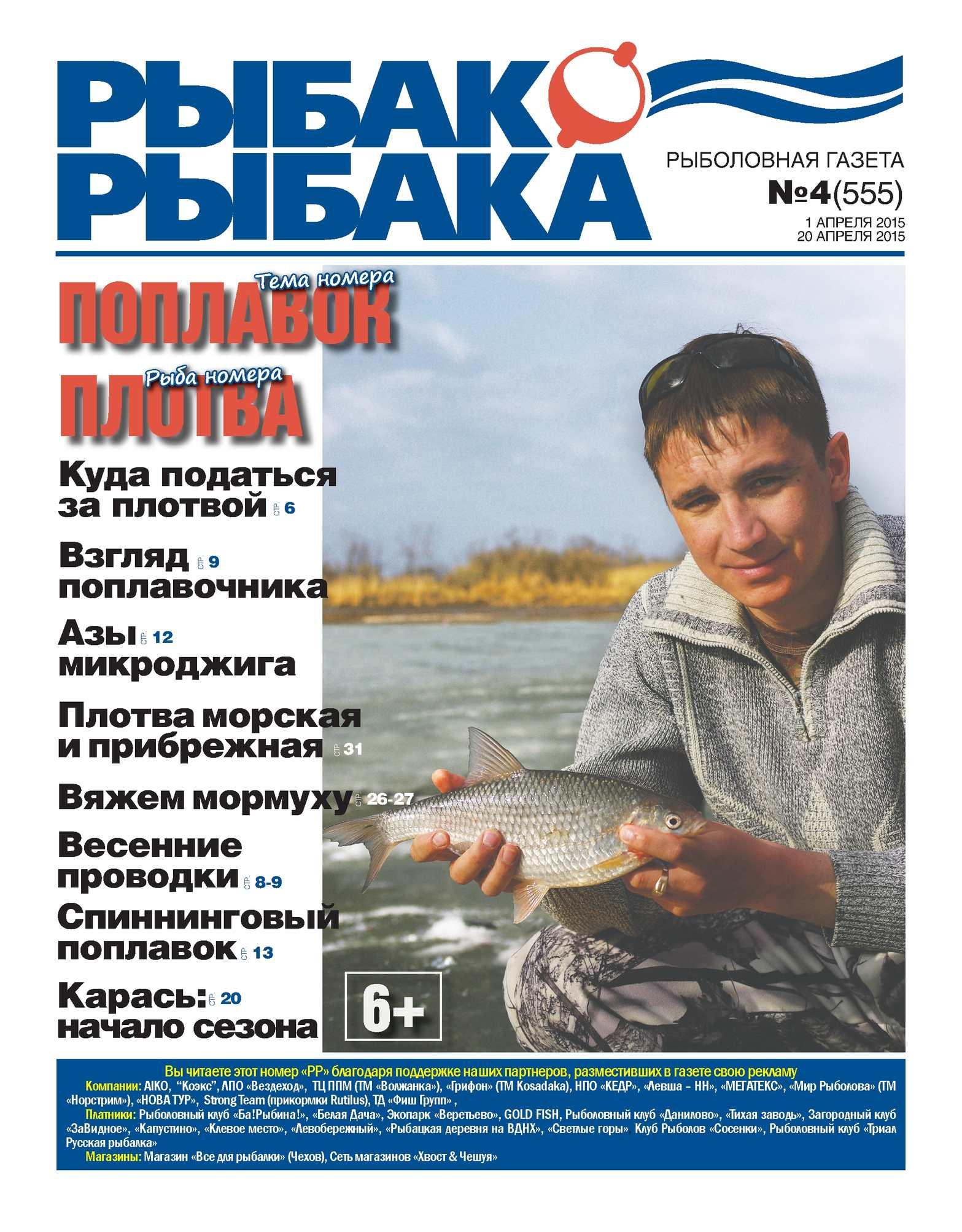 рыбак рыбака газета главная
