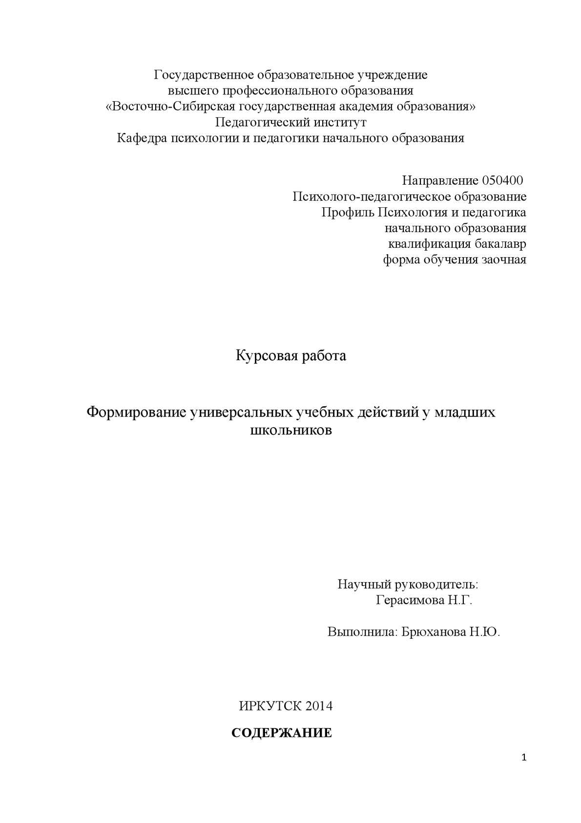 КУРСОВАЯ РАБОТА формирование ууд у мл шк