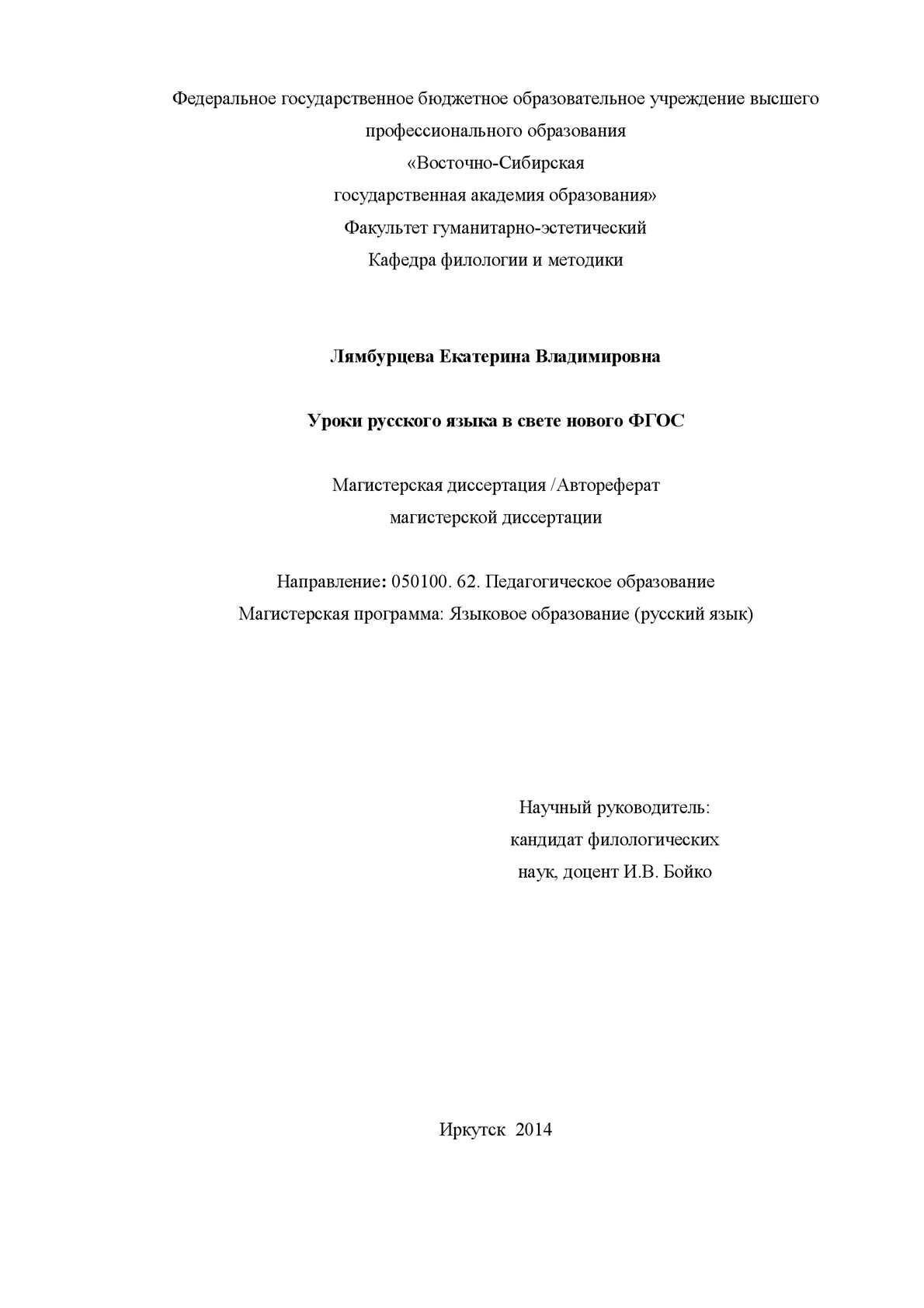 Автореферат магистерской диссертации