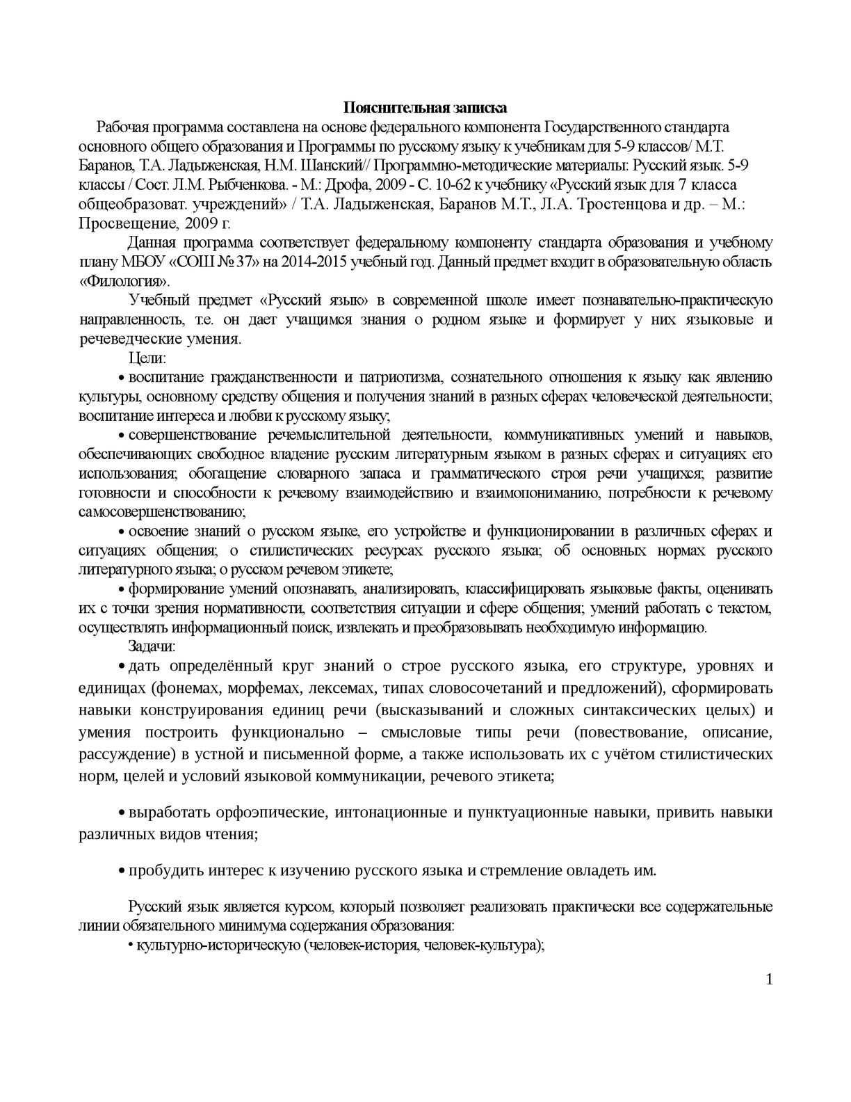 Контрольный диктант по русскому языку 7 класс по теме деепричастие