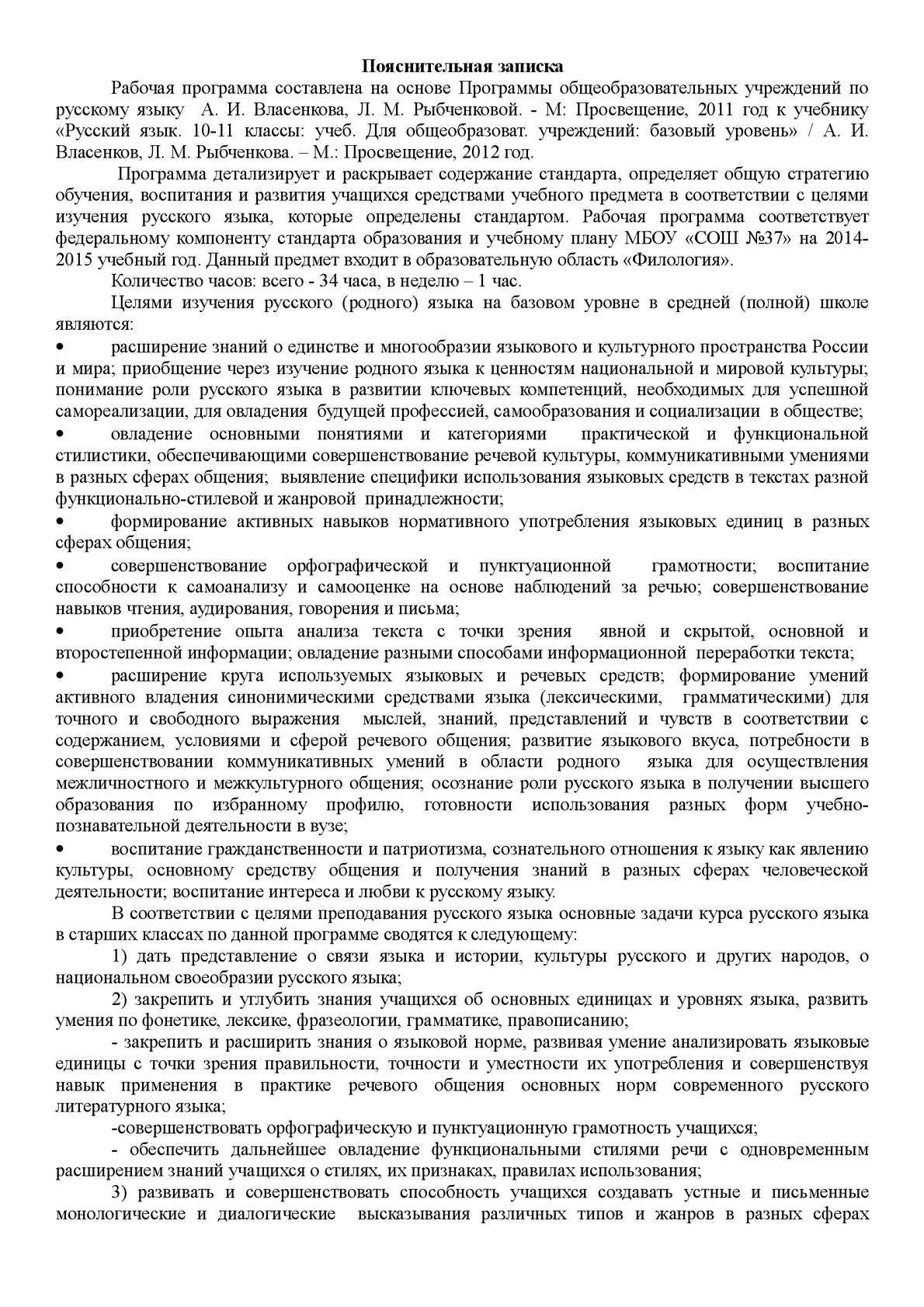 класс русский