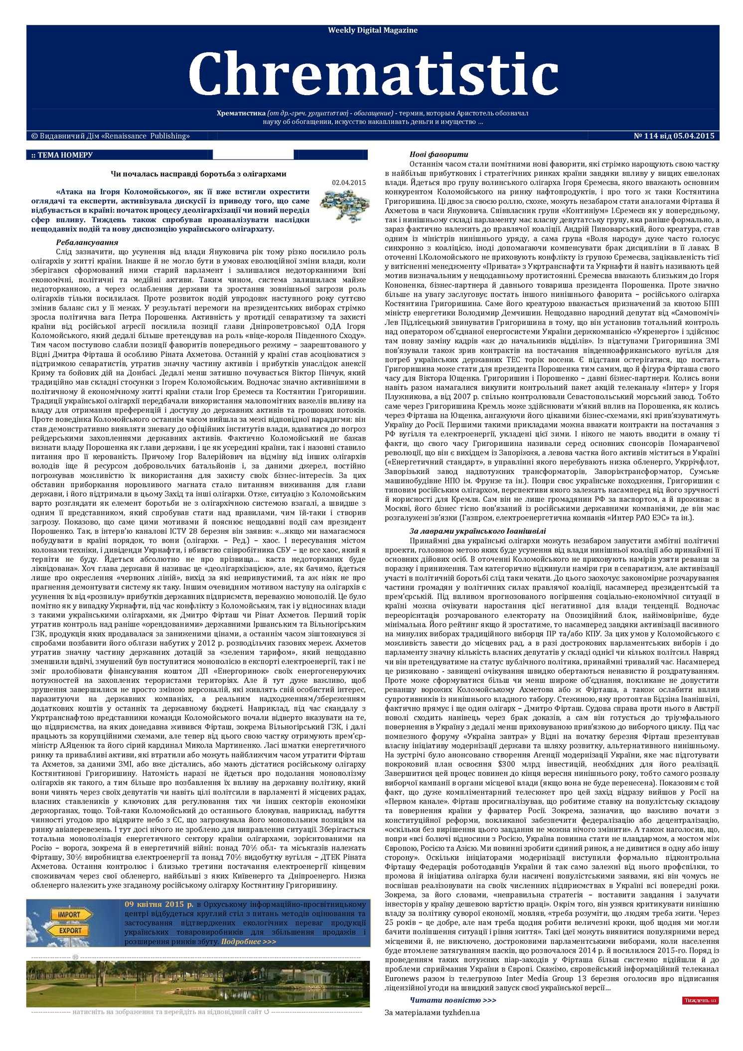 Calaméo - №114 Wdm «Chrematistic» от 05 04 2015 d9158bfc78a82