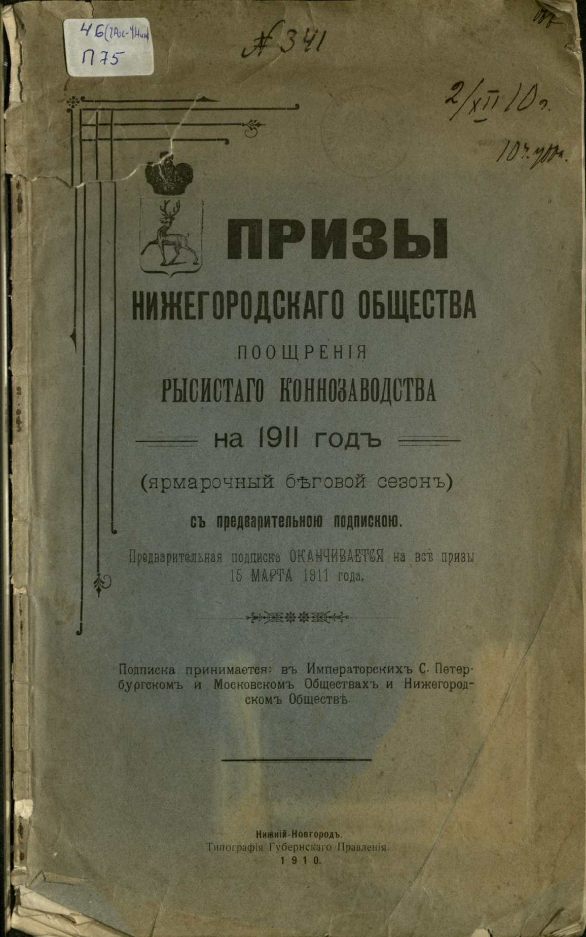 Приказы Нижегородского общества поощрения рысистого коннозаводства на 1911 год