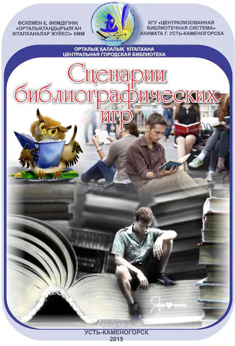 СЦЕНАРИИ БИБЛИОГРАФИЧЕСКИХ ИГР