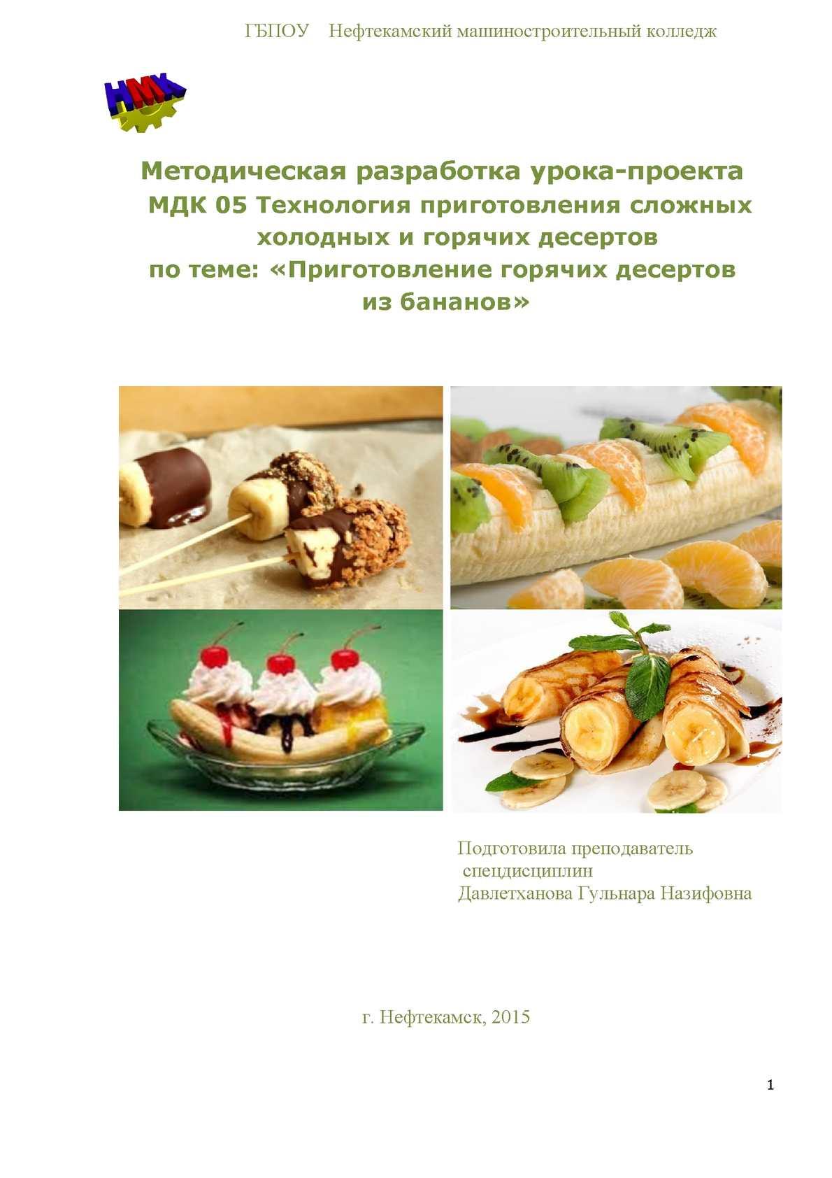 презентация на тему холодные десерты