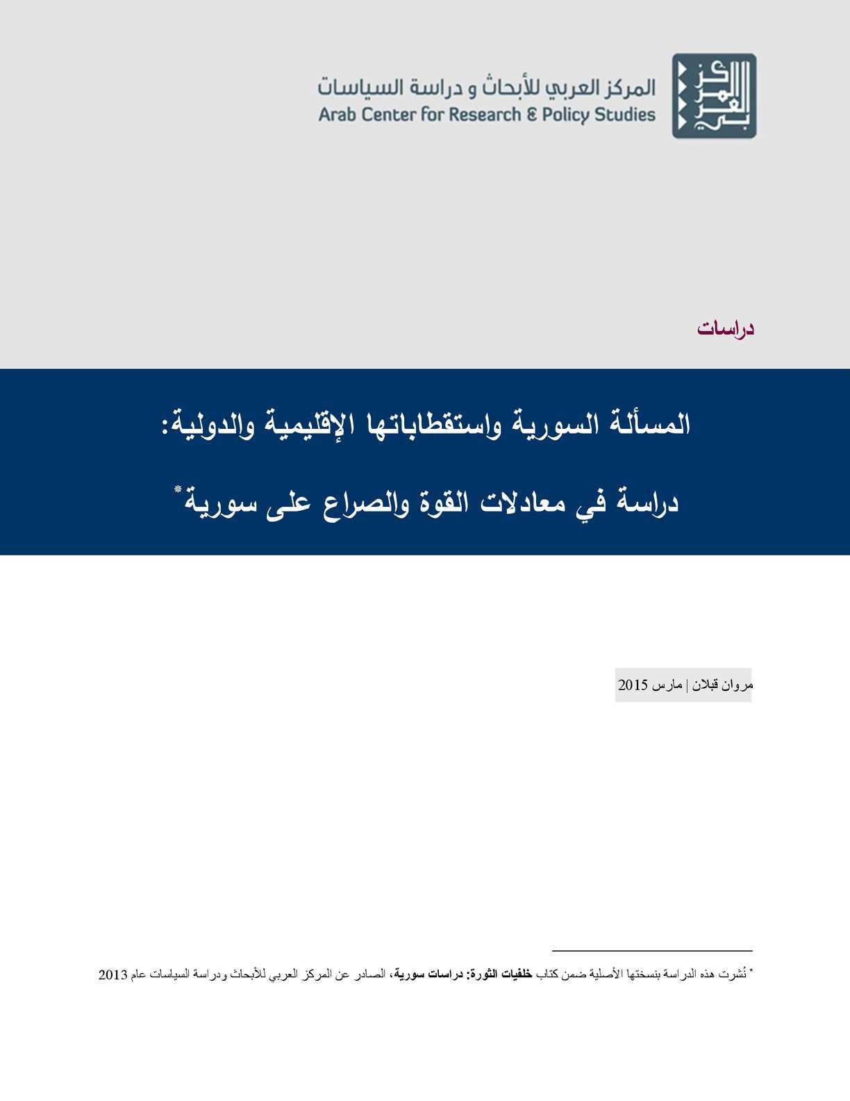 المسألة السورية واستقطاباتها الإقليمية والدولية، دراسة في معادلات القوة والصراع على سورية