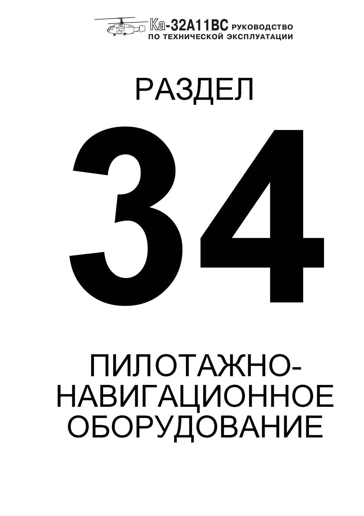 Ка 32а11вс РТЭ 034