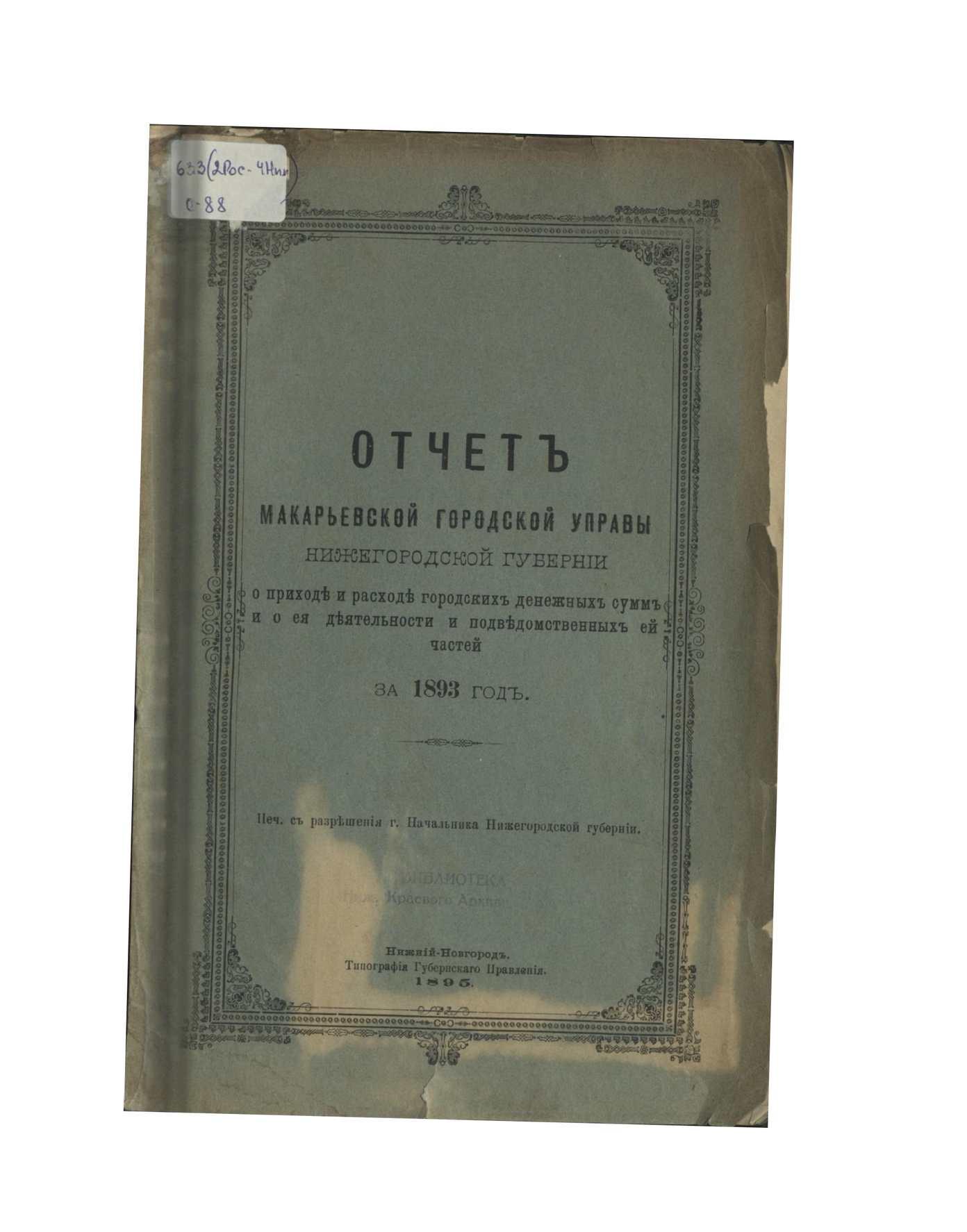 Отчет Макарьевской городской управы  Нижегородской губернии