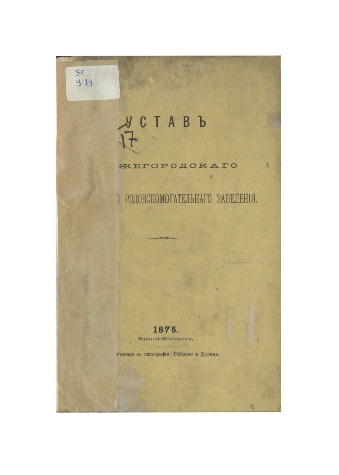 Устав Нижегородского Мариинского  родовспомогательного заведения