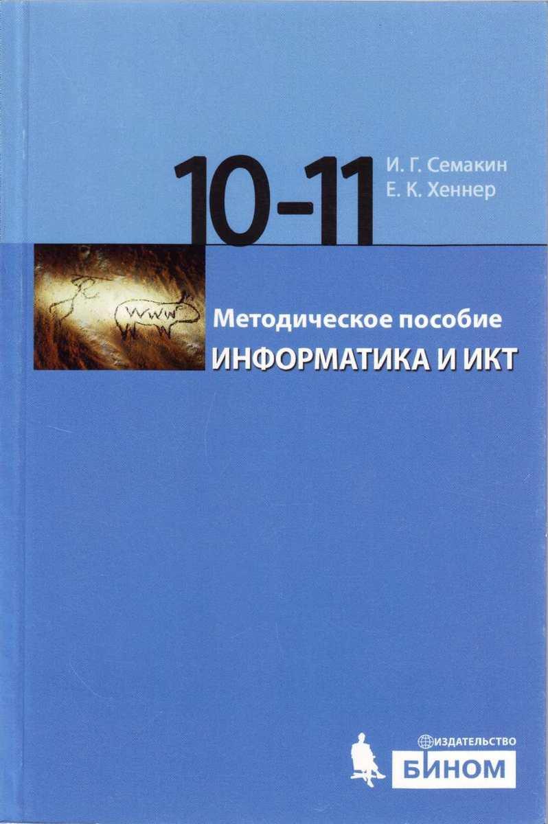 Гдз Икт Семакин 10
