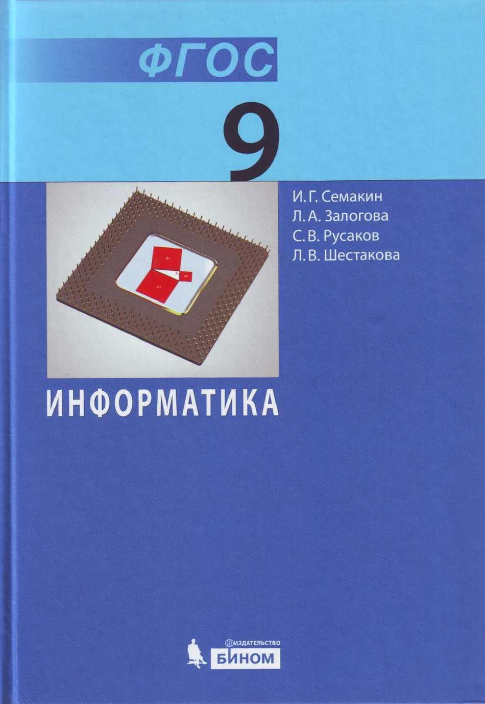Кос По Информатике Для Спо 1 Курс Семакин
