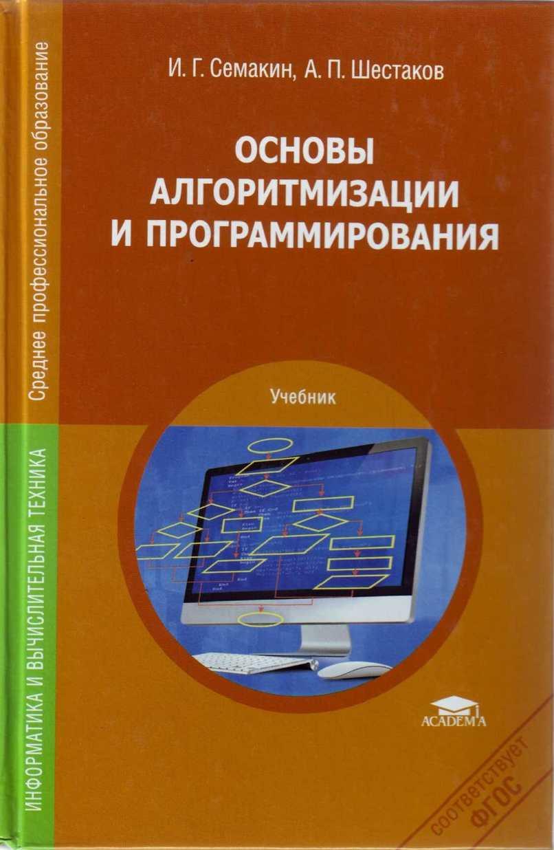 Основы алгоритмизации и программирования семакин решебник