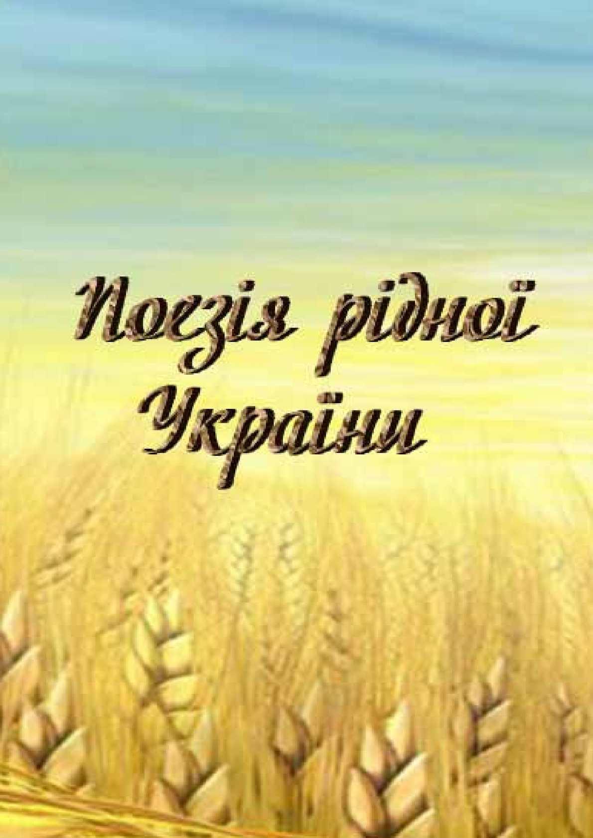 Поетична добірка «Поезія рідної України»