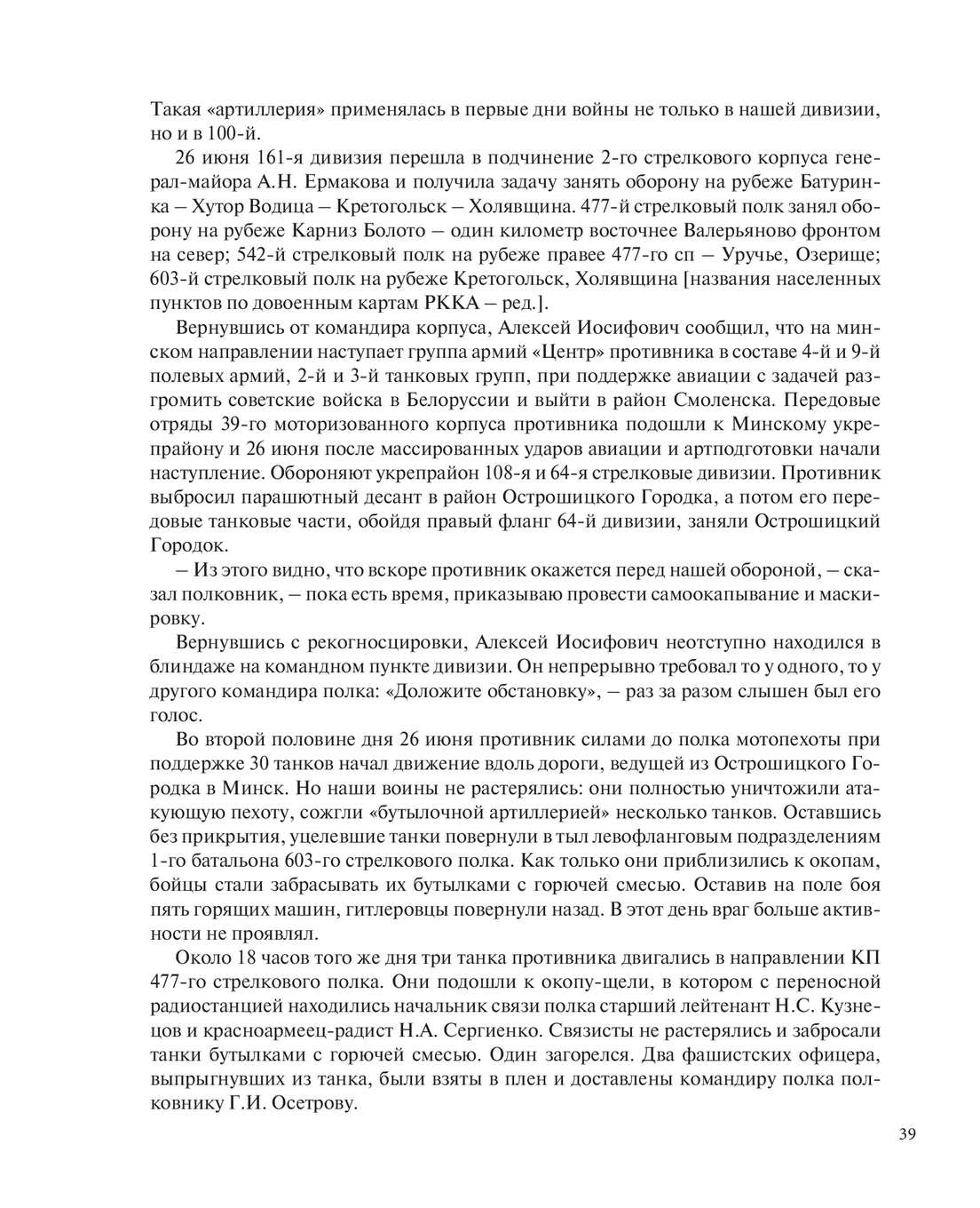Page 40