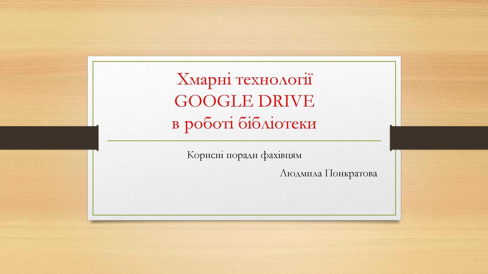 Хмарні технології в роботі бібліотеки. Диск Google