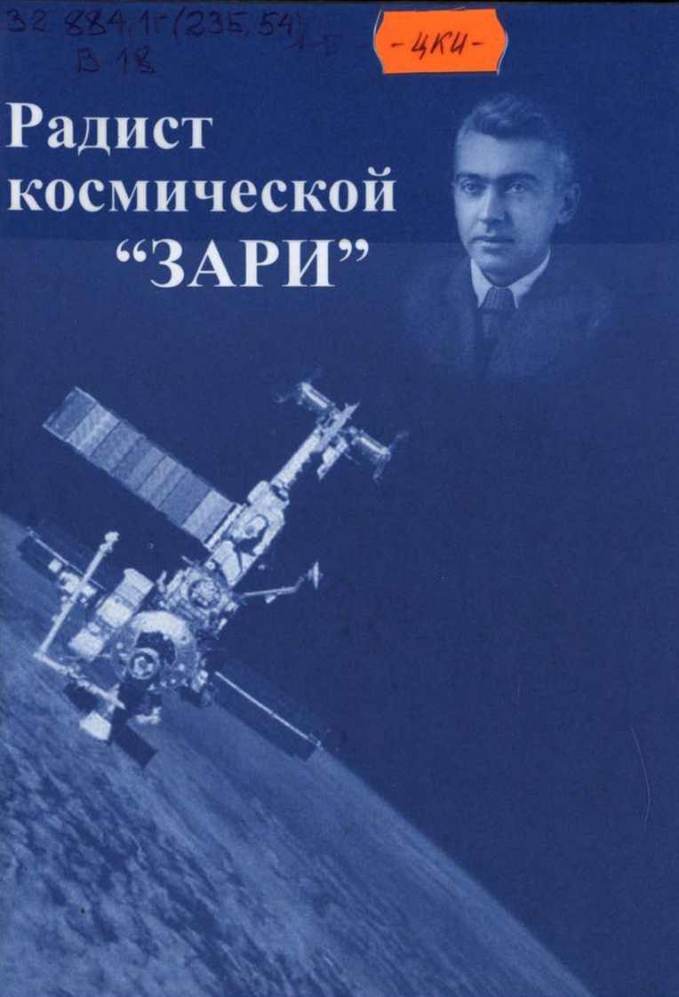 Вардугин В. И. Радист космической «Зари»: Повесть о Ю. С. Быкове