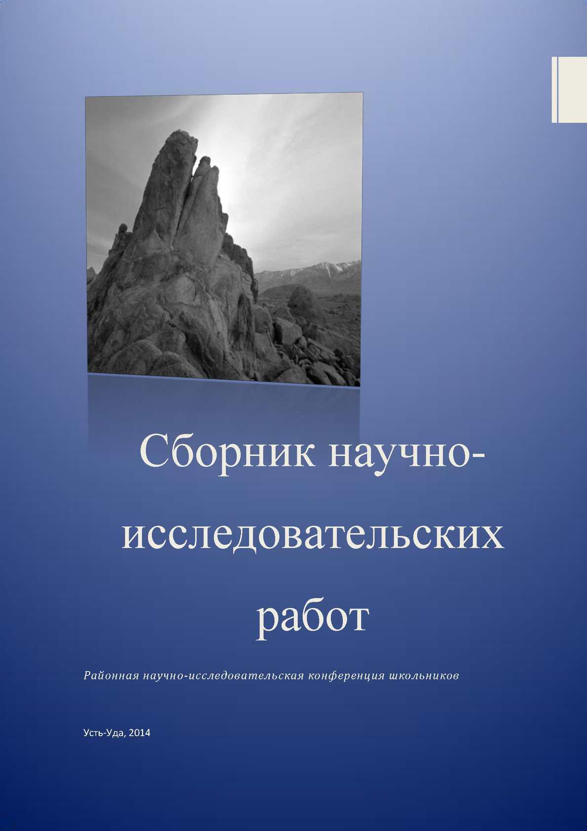 журнал ияш 2010 год