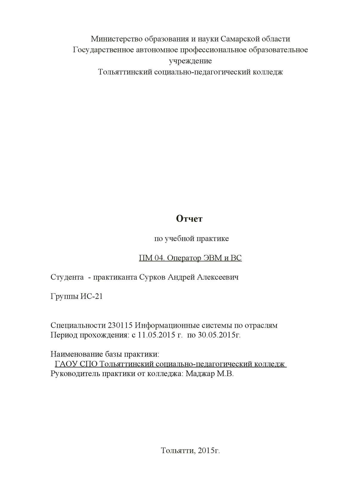 Отчет по практике ШАБЛОН лето