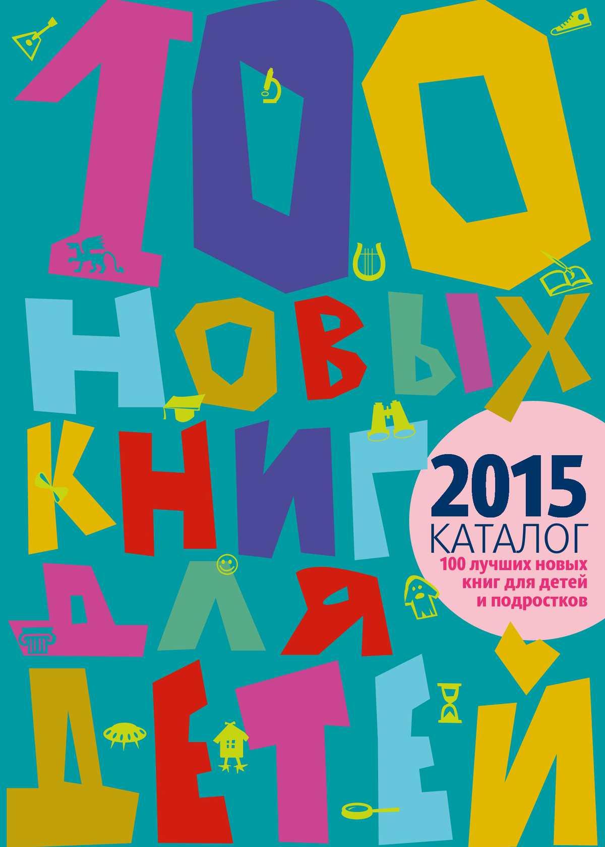 Каталог 100 новых книг для детей и подростков 2015