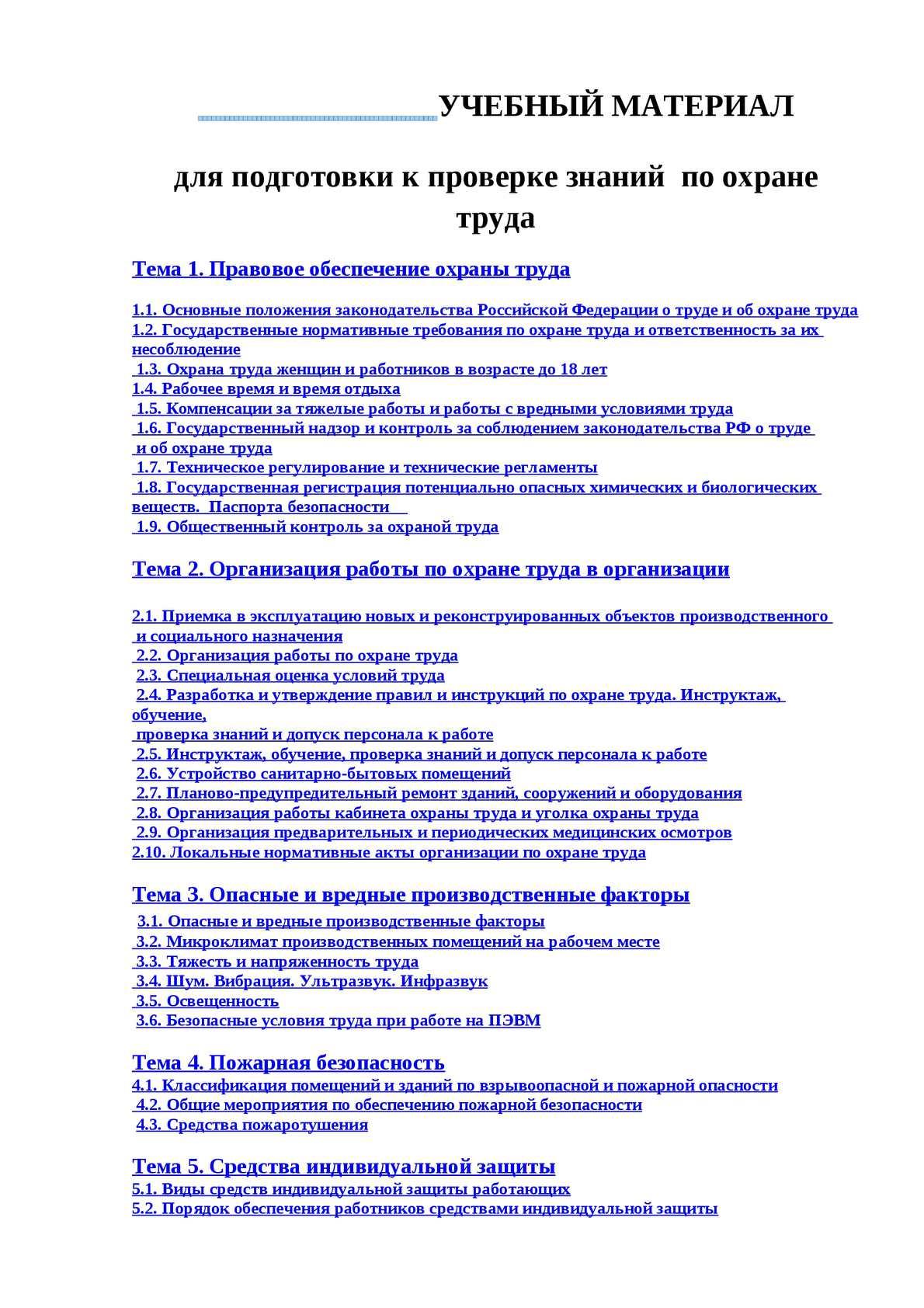 Должностная инструкция диспетчера эвакуаторской службы