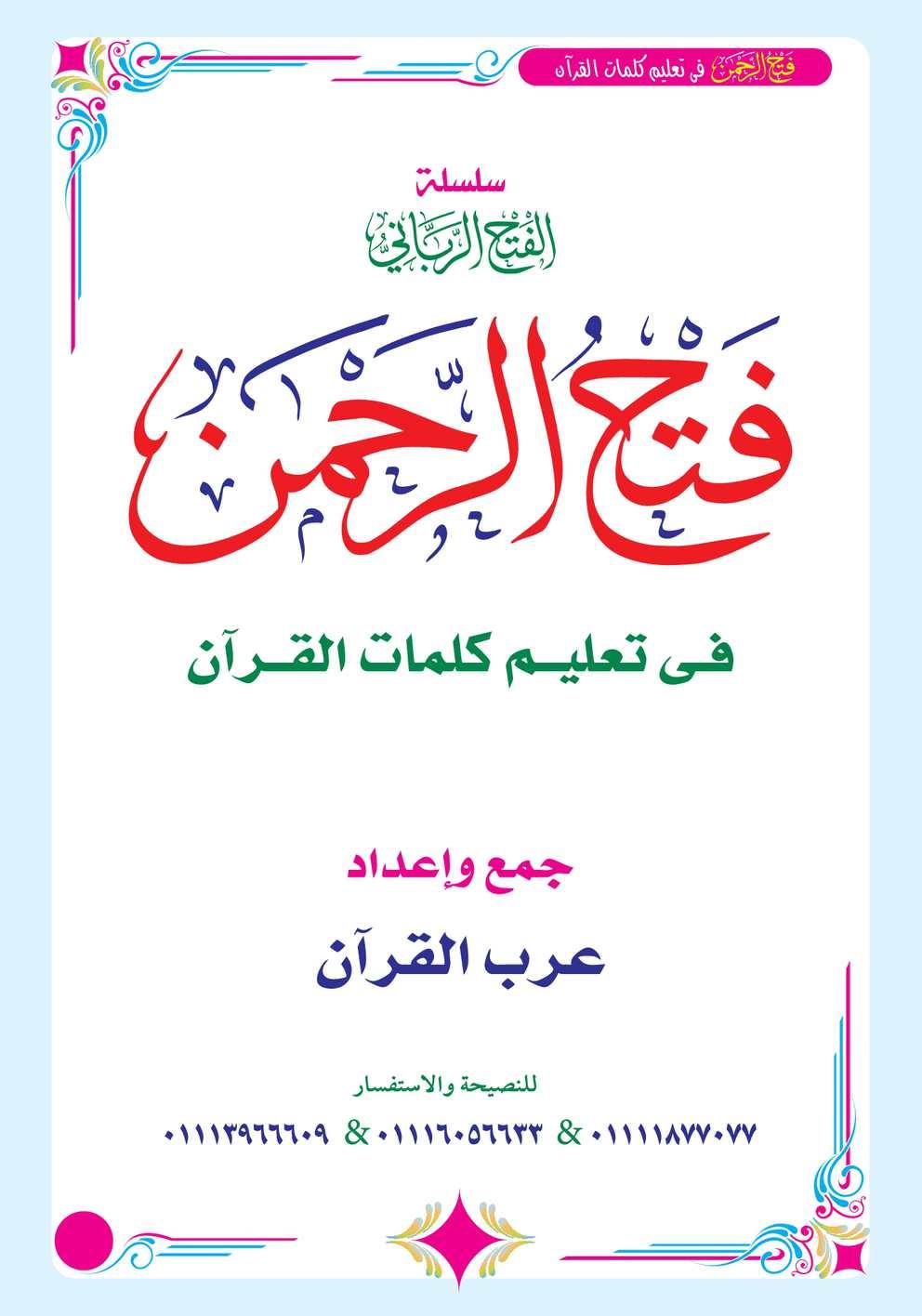 فتح الرحمن في تعليم كلمات القرآن