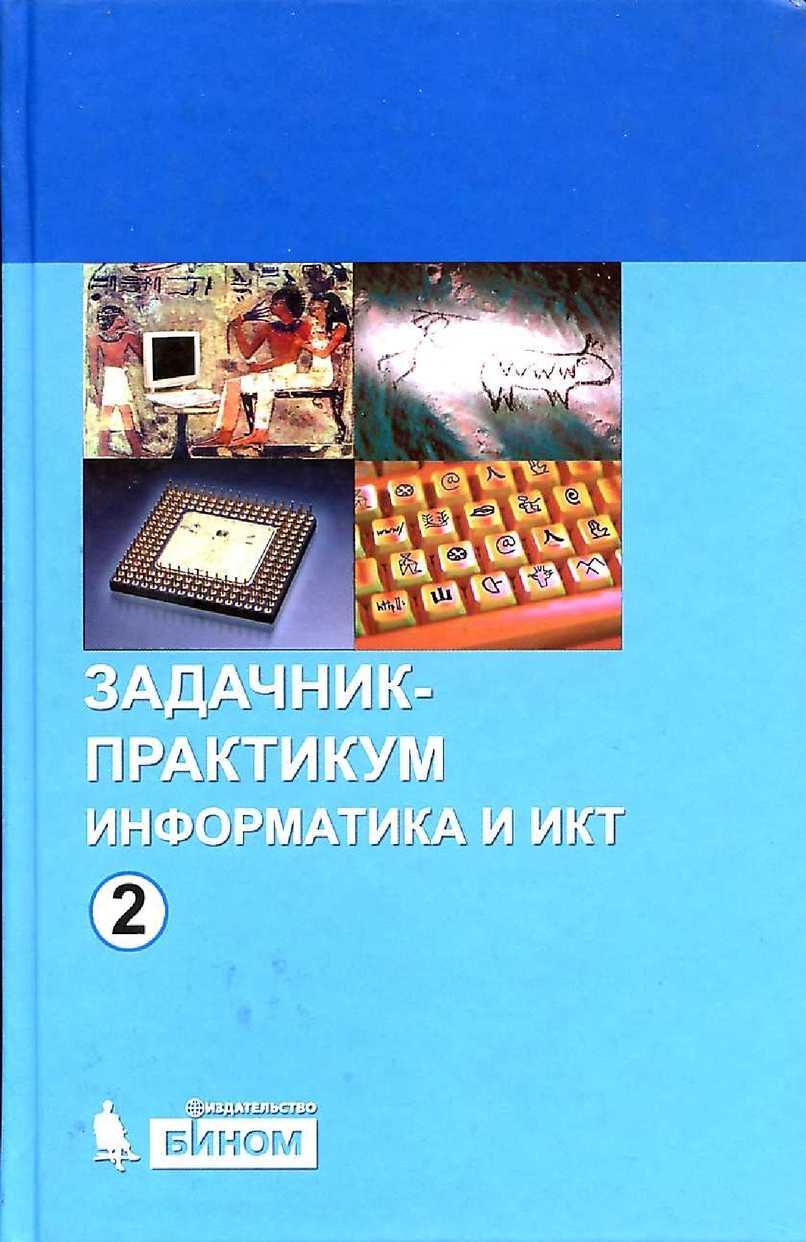 Задачник информатика и икт семакин