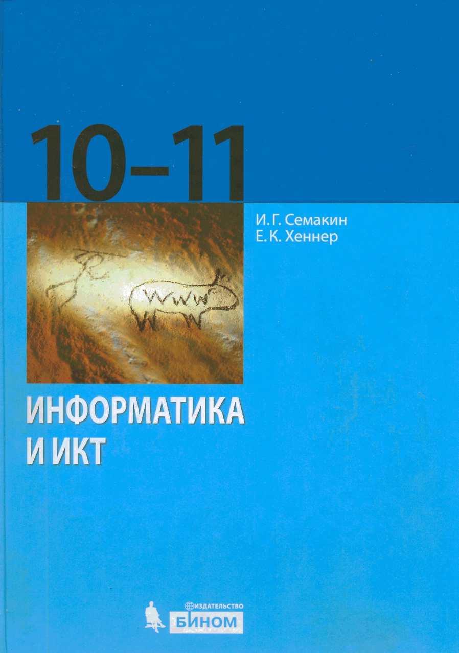 Гдз Информатика 10