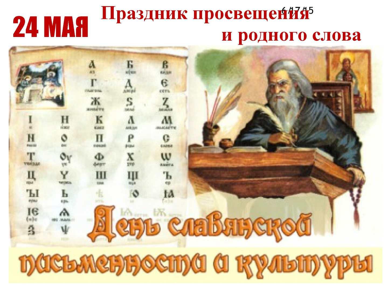 Поздравление с днем славянской письменности в прозе