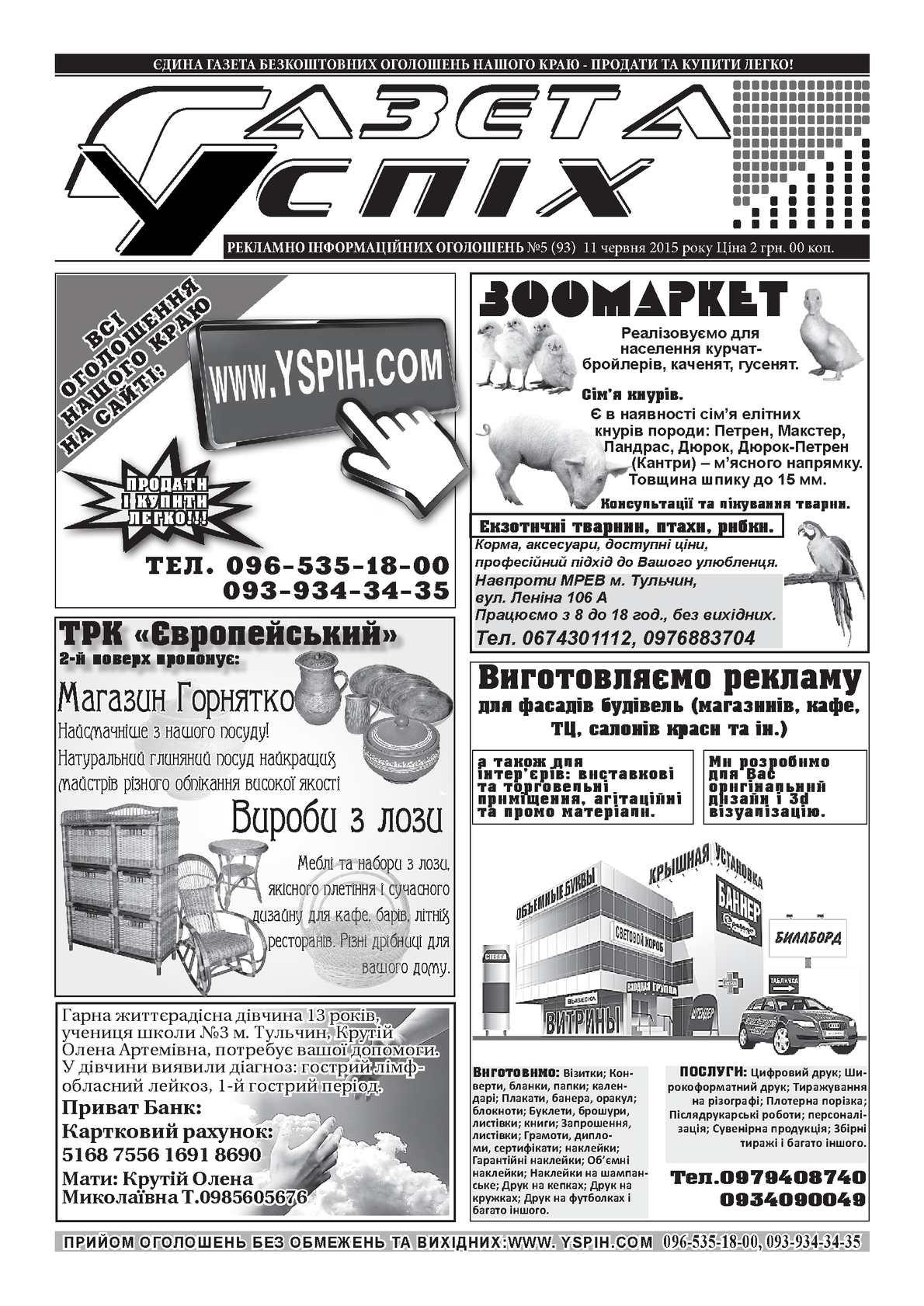 Calaméo - Газета Успіх №9 6969713c4a565