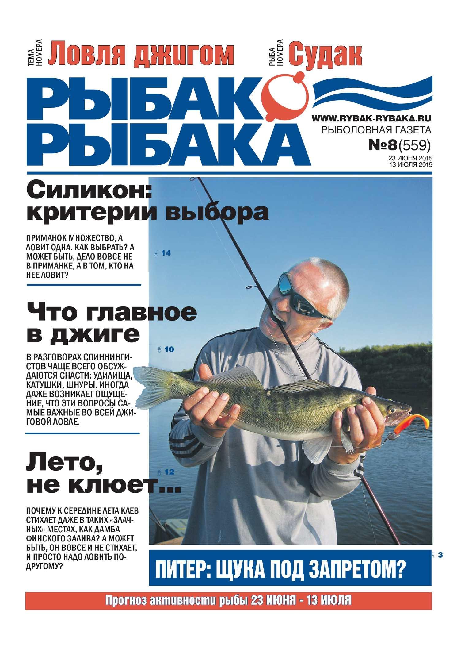 прогноз клева рыбы талицы кирилловского района