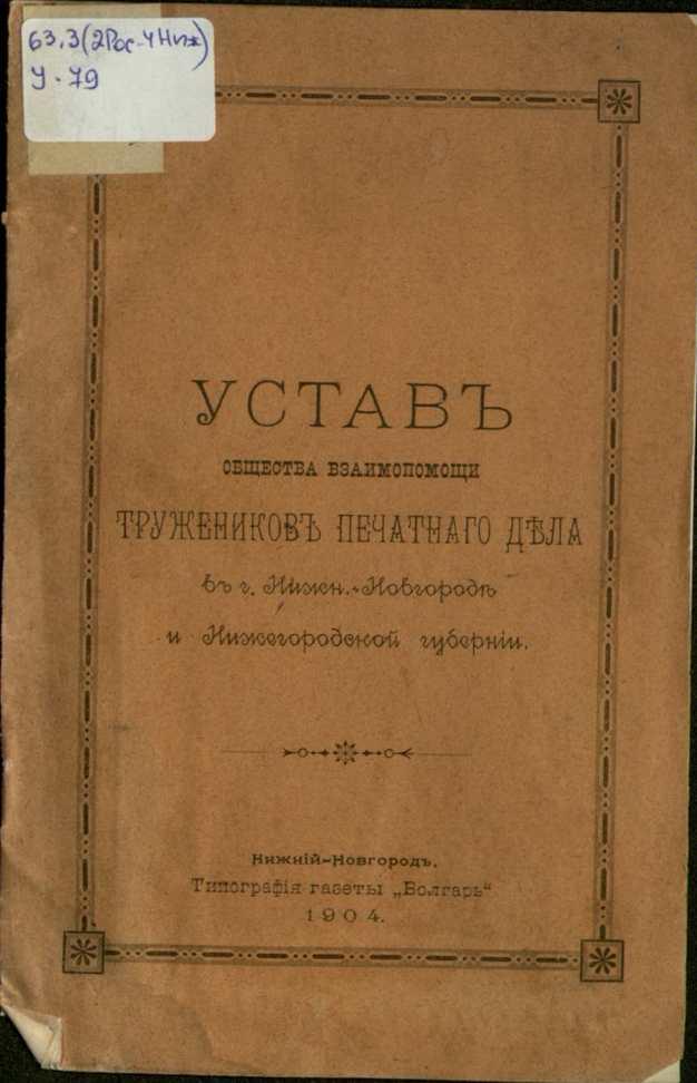 Устав общества взаимопомощи тружеников  печатного дела в г. Нижнем Новгороде и Нижегородской губернии