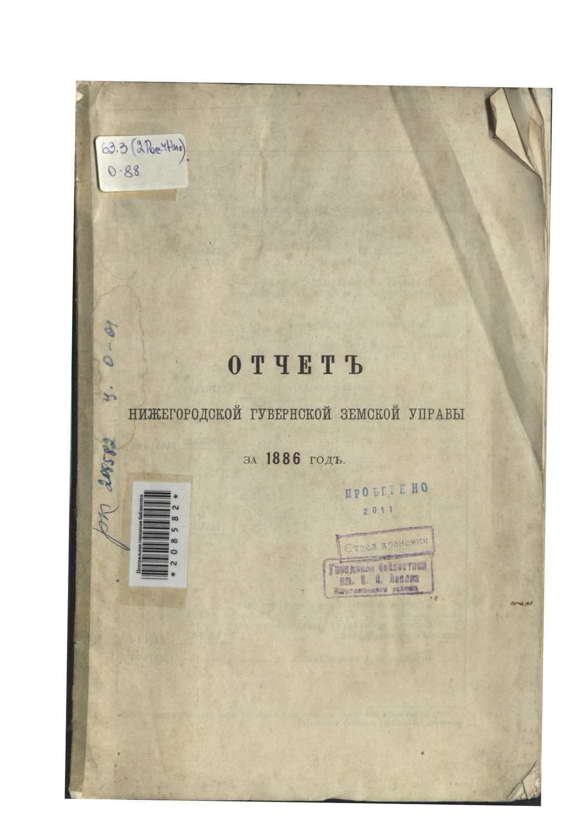 Отчет Нижегородской Земской Управы 1886 год