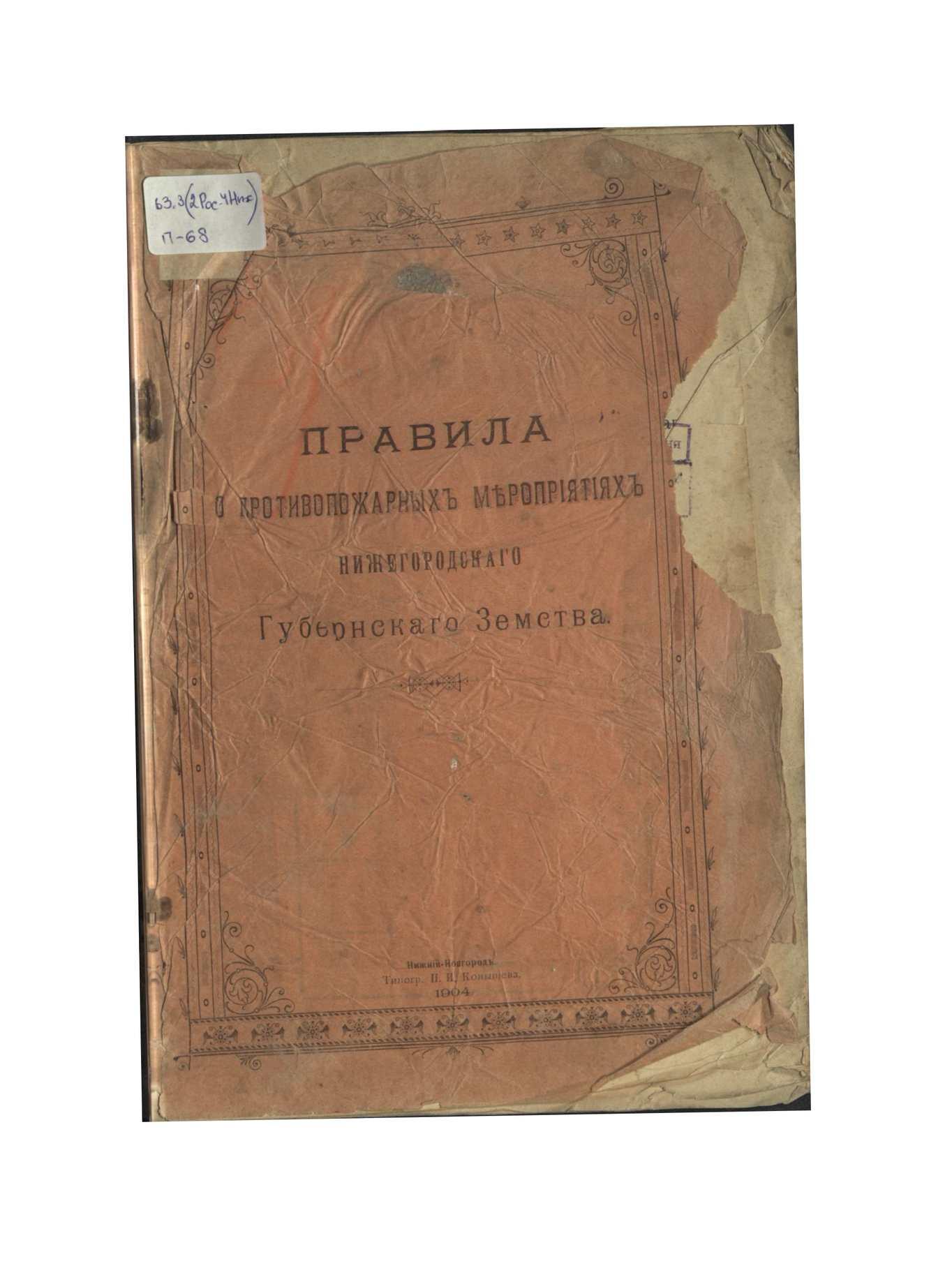 Правила о противопожарных мероприятиях  Нижегородского Губернского Земства