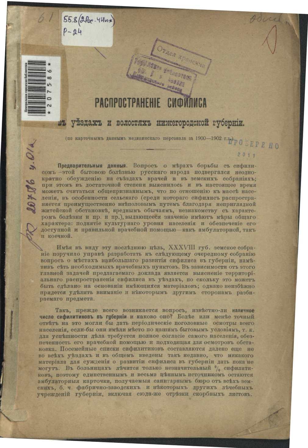 Распространение сифилиса в уездах и волостях  Нижегородской губернии