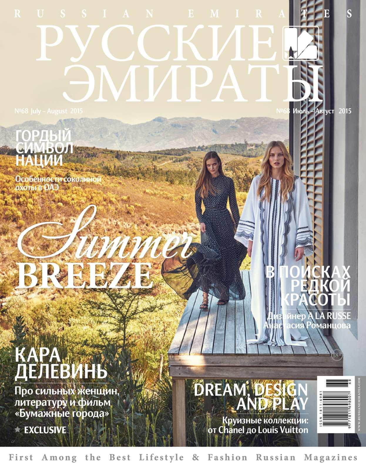 Calaméo - Russian Emirates Magazine     68   Jul - Aug 2015 4c9f73ee213