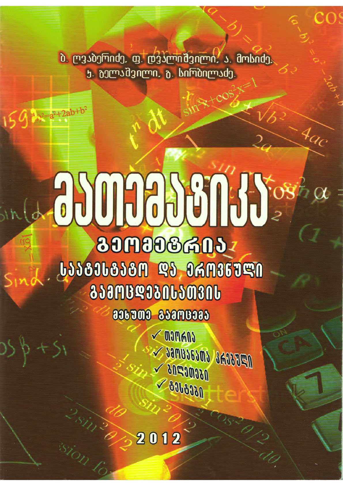 მათემატიკა გეომეტრია (საატესტატო და ერვნული გამოცდებისათვის) ბ ღვაბერიძე და სხვა