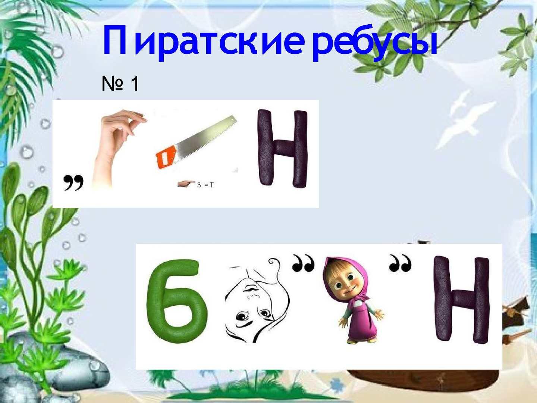 Генератор ребусов - Ребус 1