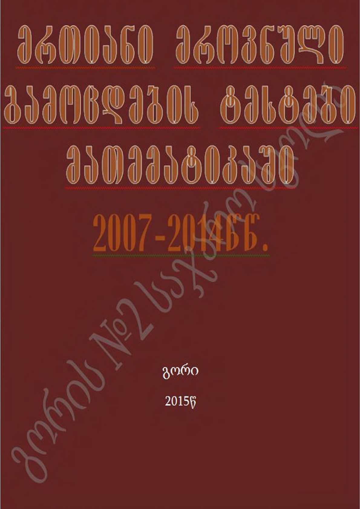 ერთიანი ეროვნული გამოცდების ტესტები მათემატიკაში 2007 2014