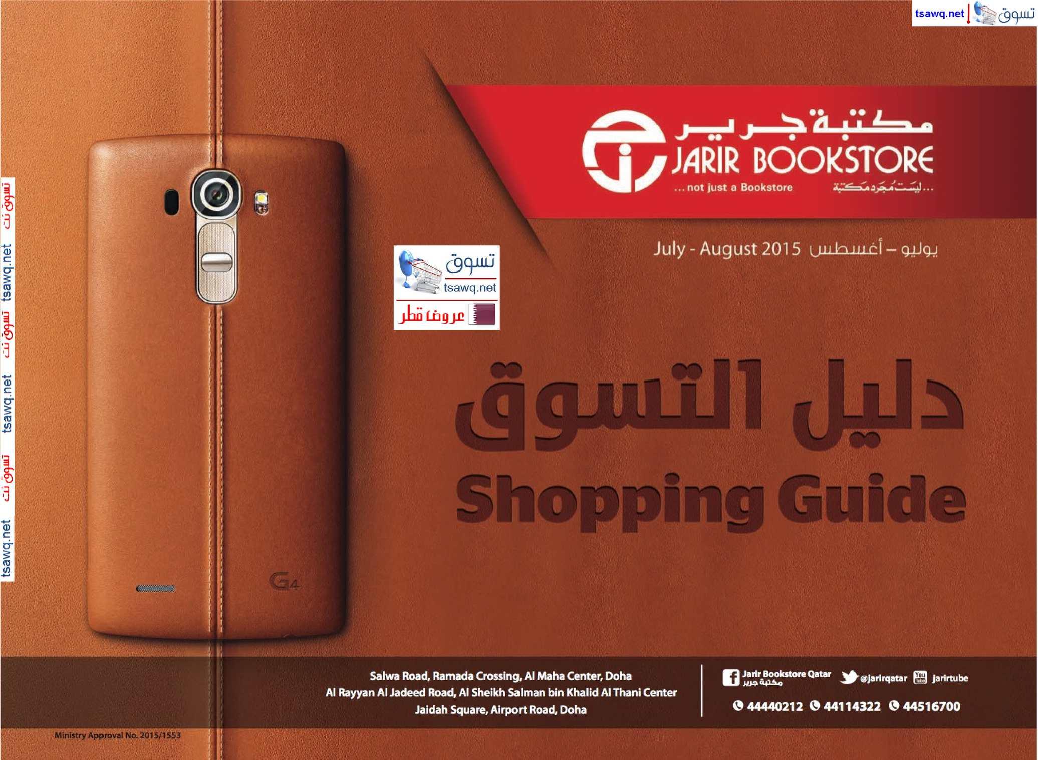 371b03f0a دليل التسوق من مكتبة جرير قطر إصدار يوليو - أغسطس 2015 عدد الصفحات 84 صفحة  | تسوق نت