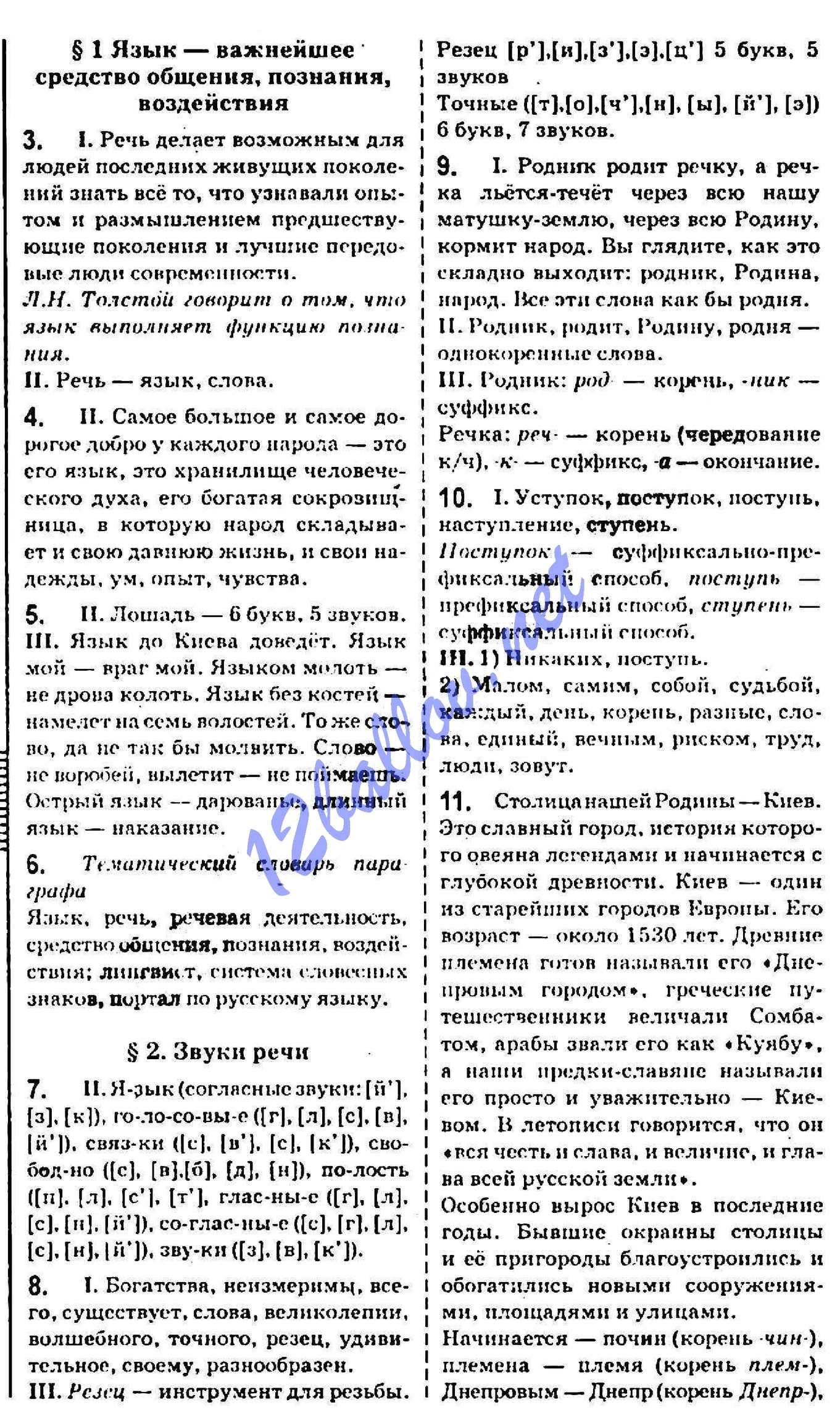 Решебник по русскому языку 5 класс быкова давидюк снитко рачко гдз