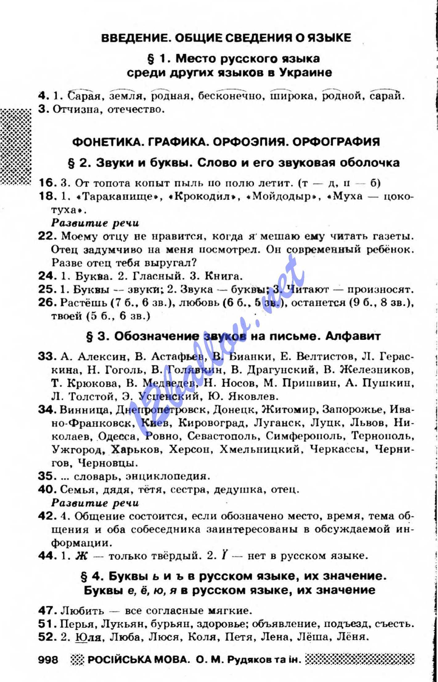 5 решебник по рудяков языку русскому класс