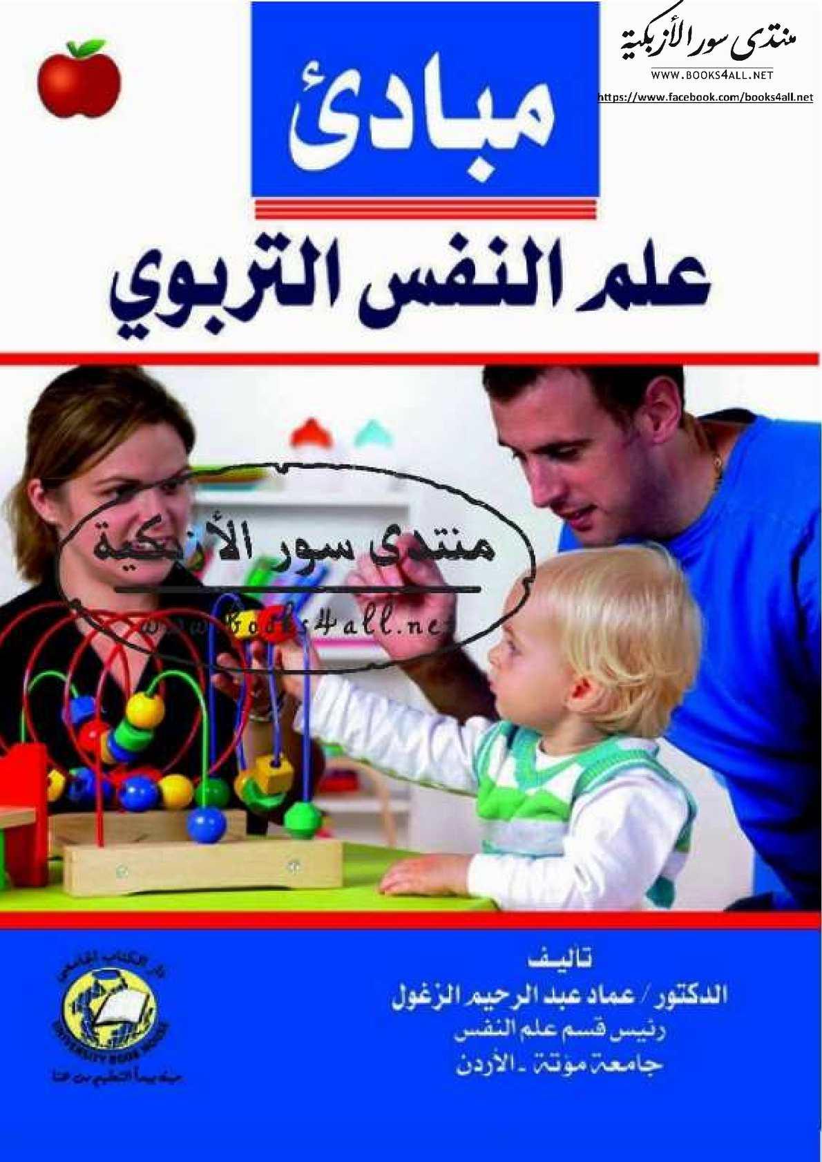 مبادئ علم النفس التربوي - د. عماد عبد الرحيم الزغول.